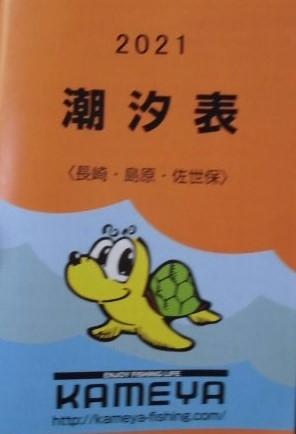 福岡 潮見 表