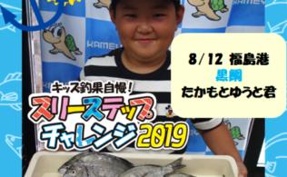 2019/08/12  チヌ&キビレ 13匹 福島港