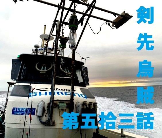 遊 漁船 浜田